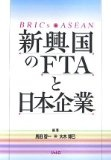 新興國のFTAと日本企業