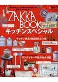 ZAKKA BOOK THE BEST キッチンスペシャル