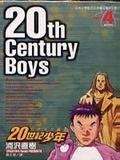 20世紀少年 4