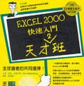 EXCEL 2000快速入門天才班