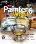 The Painter 6 Wow!Book中文版:進入Painter 6的彩繪世界