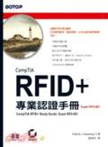 CompTIA RFID+專業認證手冊