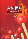 火災保險:理論與實務:principle and practice