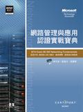 MTA Exam 98-366網路管理與應用認證實戰寶典