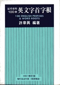 100 English Prefixes & Word Roots