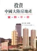 投資中國大陸房地產:實務手冊