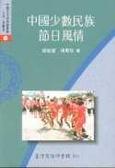 中國少數民族節日風情