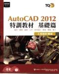 TQC+ AutoCAD特訓敎材2012:基礎篇