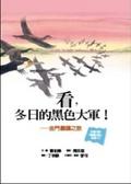 看-冬日的黑色大軍!:金門鸕之旅