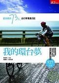 我的環台夢:劉金標的73歲- 自行車環島日記