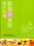 新手料理:歐風蔬食館