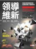 領導維新 :, 向豐田學習精實領導, 在嚴峻挑戰下開創新局 /