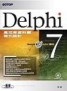 Delphi 7高效率資料庫程式設計:Delphi6及Kylix適用