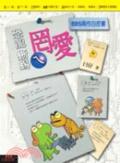 恐龍蜥蝪ㄟ罔愛:BBS兩性白皮書