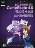 數位漫畫繪圖創作Comic Studio4.0奇幻技中文版