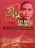 國父思想:孫中山先生思想釋論與台灣憲政經驗