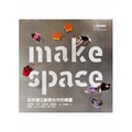 Make space:如何建立創意合作的舞臺