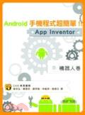 Android手機程式超簡單!!:App Inventor機器人卷