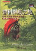 香料群島之旅:尋找爅天擇論」幕後英雄華萊士