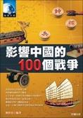影響中國的100個戰爭