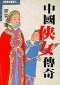 中國俠女傳奇