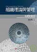組織理論與管理:基礎與應用:fundamentals and applications