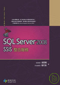 SQL Server 2008 SSIS整合服務