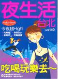 玩在台北:台北夜生活