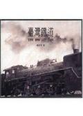 臺灣鐵道懷舊之旅