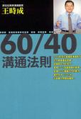 60/40溝通法則