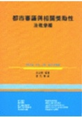 都市審議與相關獎勵性法規彙編:建築評估.開發.規劃.設計法令彙編