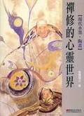 禪修的心靈世界:現代水墨.陶畫