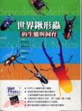 世界鍬形蟲的生態與飼育