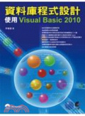 資料庫程式設計:使用Visual Basic 2010