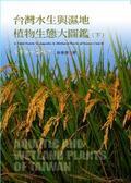 台灣水生與濕地植物生態大圖鑑