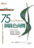 75個綠色商機:給你創意好點子-投身2千億美元新興產業