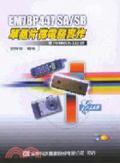 EM78P447SA/SB單晶片微電腦實作