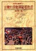 台灣的宗教與秘密教派