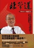 非常道:中國地產大亨馮侖告白