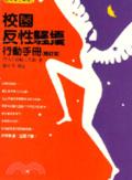 校園反性騷擾行動手冊(增訂版)