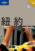 紐約:Encounterg