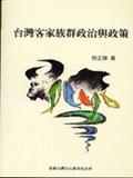 台灣客家族群政治與政策