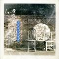 老時光-好時光:左營眷村影像書