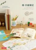 癮.手繪筆記:從色鉛筆到紙膠帶-教你用各種媒材妝點筆記