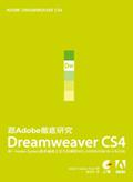 跟Adobe徹底研究Dreamweaver CS4