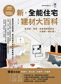 新.全能住宅建材大百科:從頂面、壁面、地面到廚房衛浴-天地壁一網打盡!
