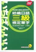 哈燒日語三級檢定單字