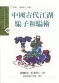 中國古代江湖騙子和騙術
