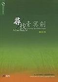 尋找青冥劍:從<<臥虎藏龍>>談華語電影國際化