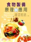 食物製備原理與應用